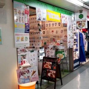Gallery Ω Cafeの外観