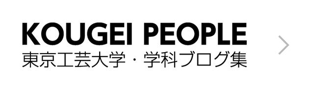 KOUGEI PEOPLE 東京工芸大学・学科ブログ集