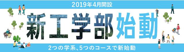2019年4月開設 新工学部始動
